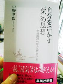 """自分を活かす""""気""""の思想 - 幸田露伴『努力論』に学ぶ"""