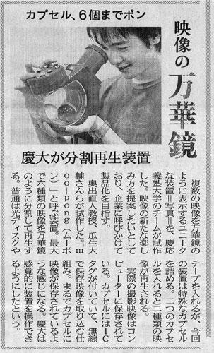 moo-pong日経新聞掲載