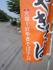 富士宮やきそば「うるおいてい」