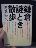 鎌倉謎とき散歩〈史都のロマン編〉