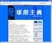 石井琢朗Blog