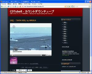 CDTube自動再生機能