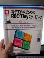 R8C/Tinyスタートアップ