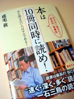 本は10冊同時に読め!