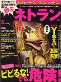 ネトラン 2008年 05月号 [雑誌]