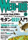 WEB+DB PRESS Vol.53