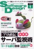 SoftwareDesign(ソフトウェアデザイン) 2010年 01月号 [雑誌]