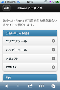 iPhoneで出会い系