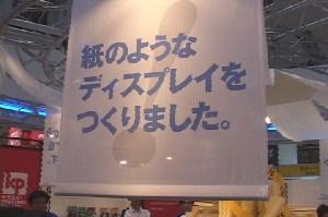 E-INK@凸版