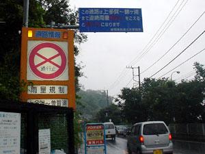ナタミ10日目、大雨で運転見合わせ、通行止め!
