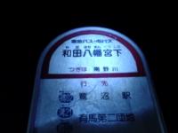 和田八幡宮下バス停