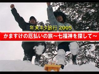 年末ネタ旅行2005 かますけの厄払いの旅~七福神を探して~