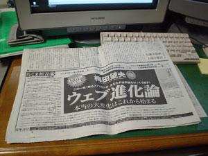 ウェブ進化論朝日広告