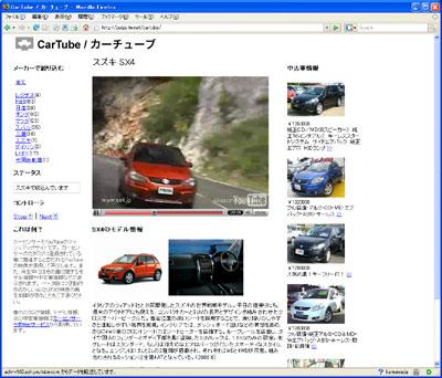 CarTube/カーチューブ