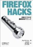 Firefox Hacks―次世代ブラウザ徹底活用テクニック