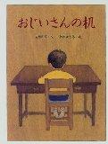 おじいさんの机 (立松和平と絵本集)