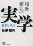稲盛和夫の実学 - 経営と会計