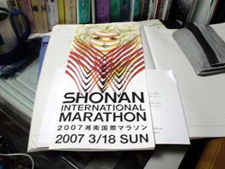 湘南国際マラソンパンフレット