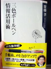 三色ボールペン情報活用術