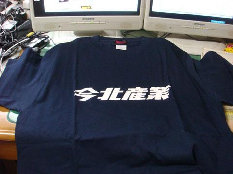 今北産業T-shirts