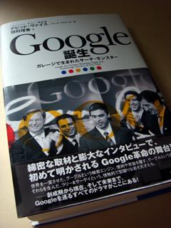Google 誕生