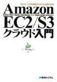 Amazon EC2/S3クラウド入門
