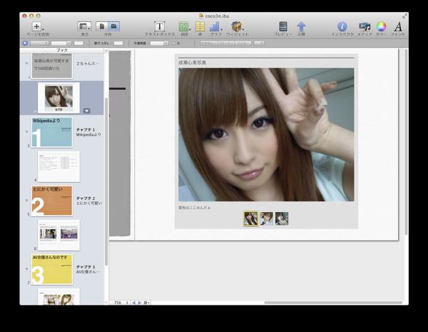 スクリーンショット 2012-01-20 16.37.43.png