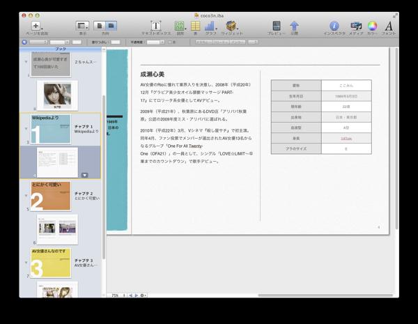 スクリーンショット 2012-01-20 16.37.47.png