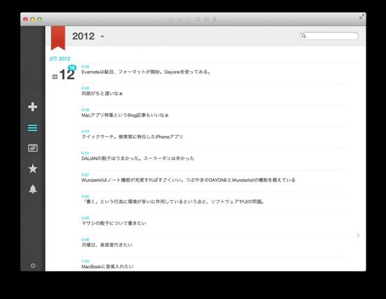 スクリーンショット 2012-02-12 8.45.09.png