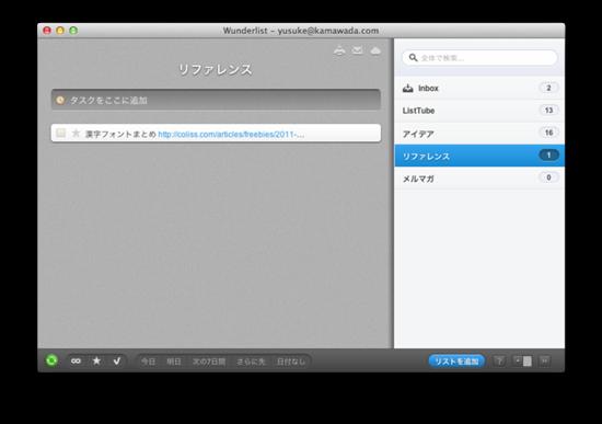 スクリーンショット 2012-02-12 8.57.32.png