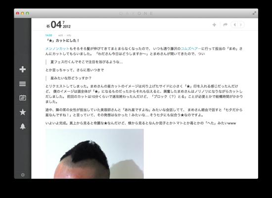 スクリーンショット 2012-07-04 14.51.21.png