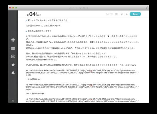 スクリーンショット 2012-07-04 14.51.34.png