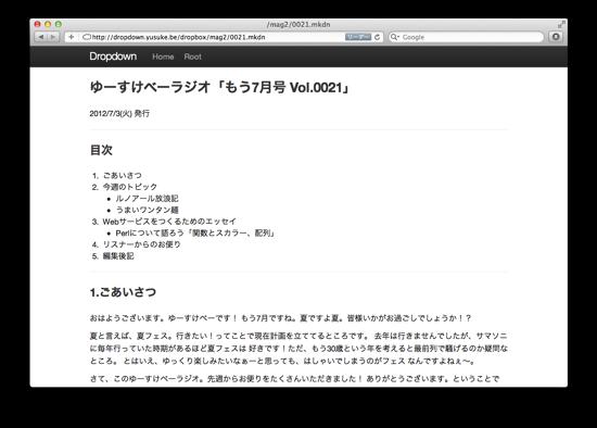 スクリーンショット 2012-07-04 15.04.30.png